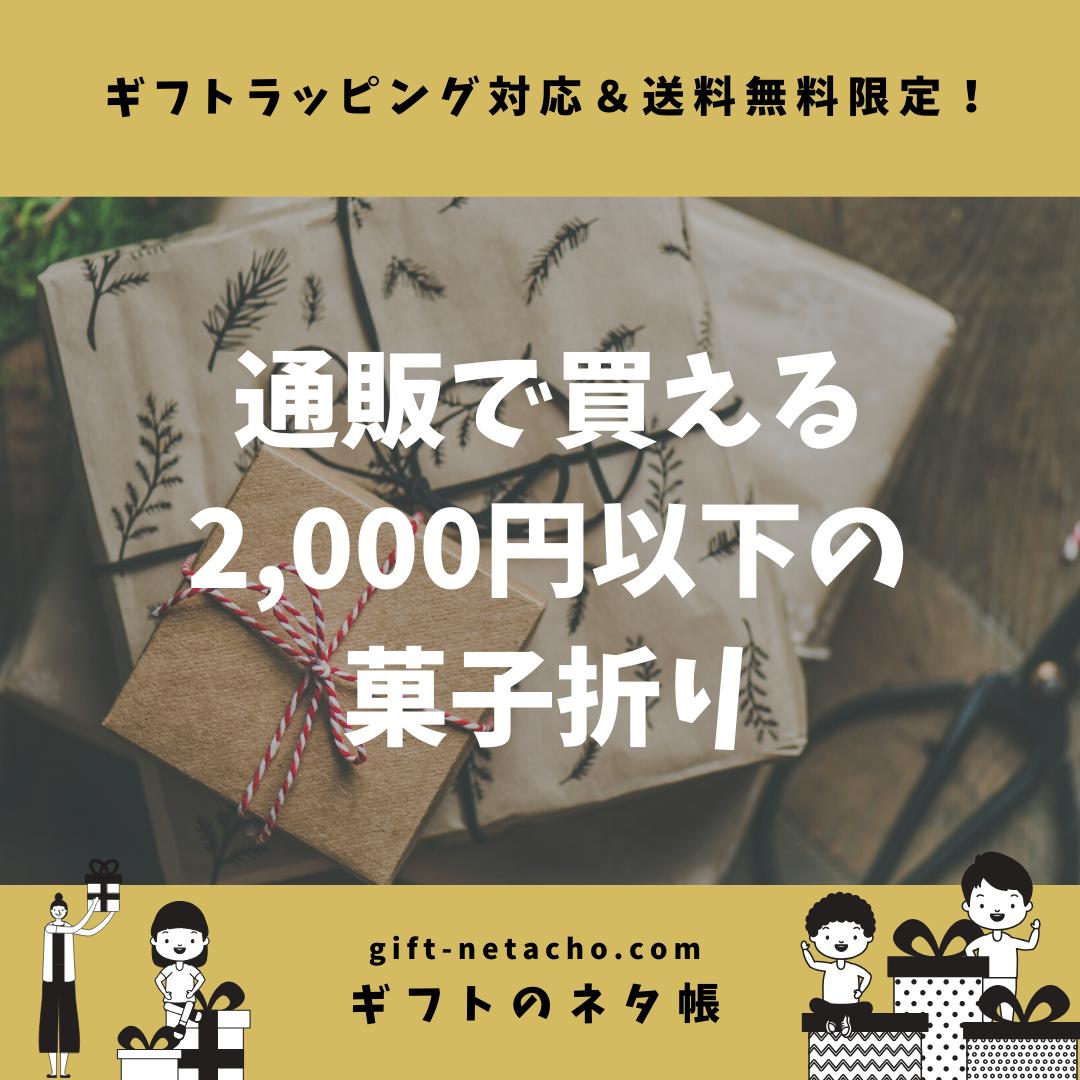 ギフトラッピング対応&送料無料限定!通販で買える2000円以下の菓子折り4選